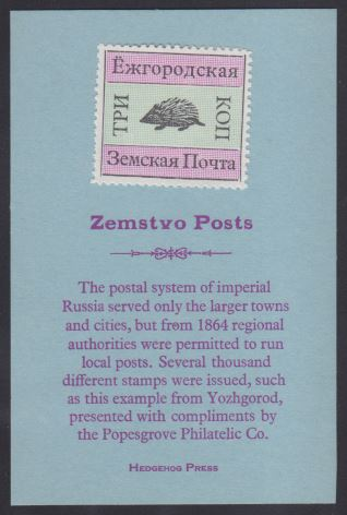 Yozhgorod Zemstvo cinderella stamp on card