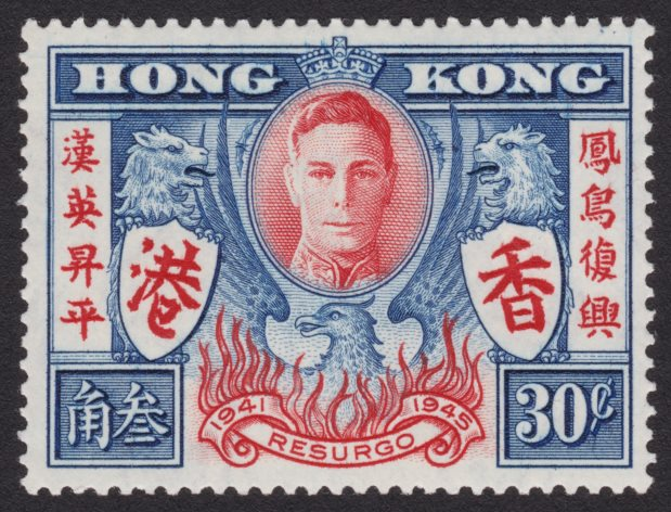 30¢ Hong Kong stamp picturing King George VI with a pair of lions and a phoenix