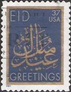 Blue & gold 37-cent U.S. postage stamp picturing Arabic calligraphy