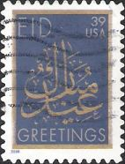 Blue & gold 39-cent U.S. postage stamp picturing Arabic calligraphy